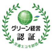 グリーン経営 認証