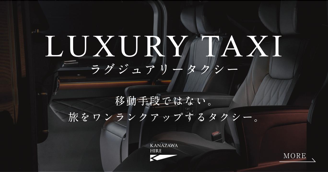 旅をワンランクアップするタクシー ラグジュアリータクシー