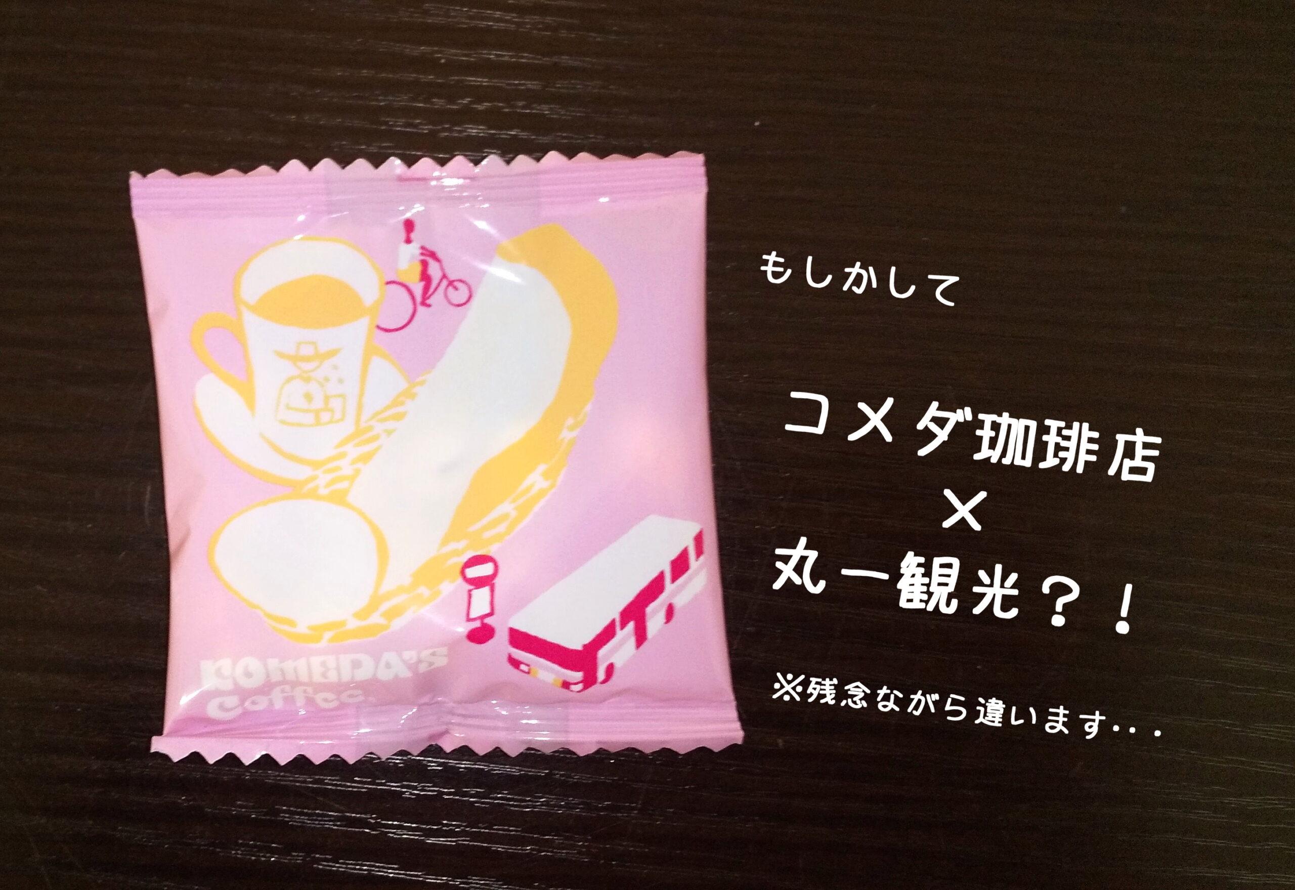 コメダ豆菓子