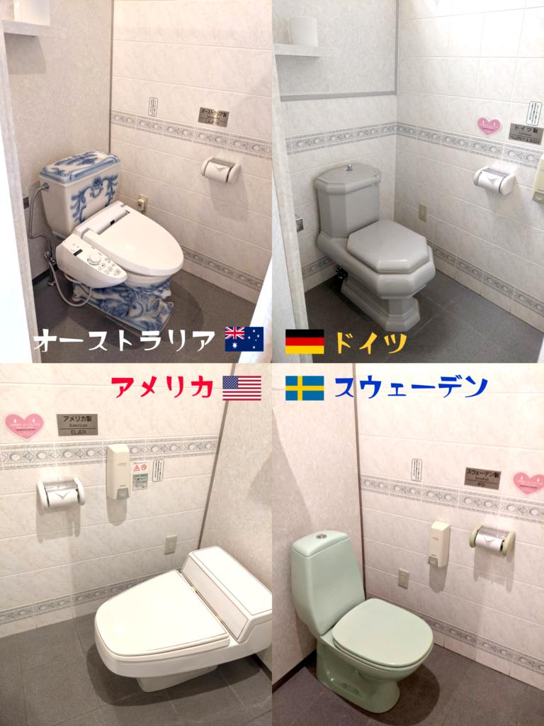世界のトイレ