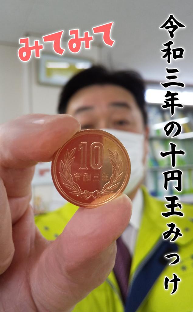 令和3年十円玉