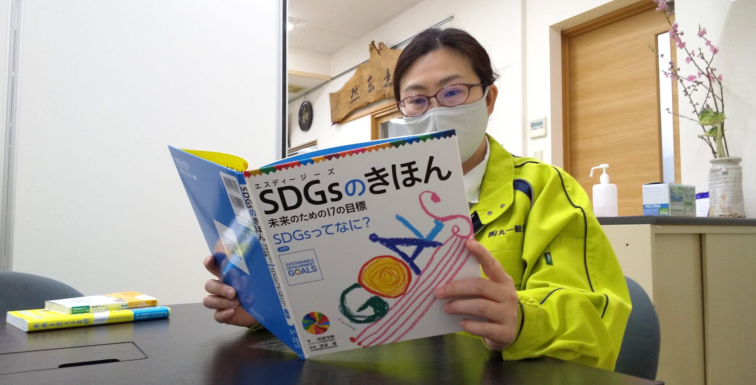 SDGs勉強中