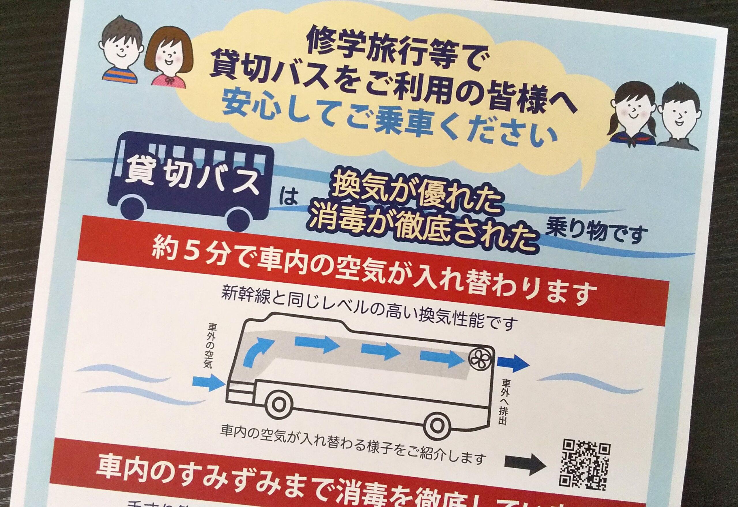 バスは換気に優れた乗り物です