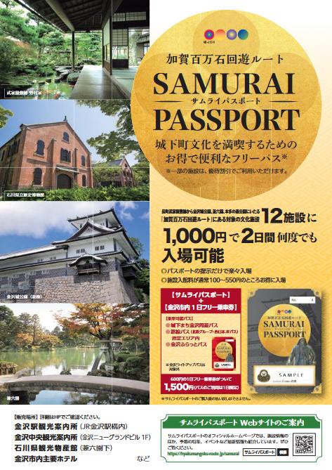 SAMURAIパスポート